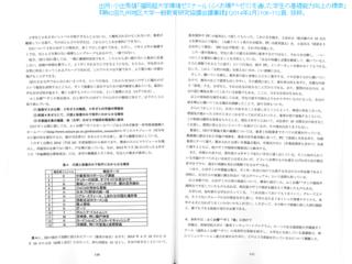140401_fukuokanzemi_seika1.PNG