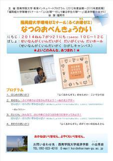 140721_fukuokanzemi_summerlecture1_hiragana.jpg