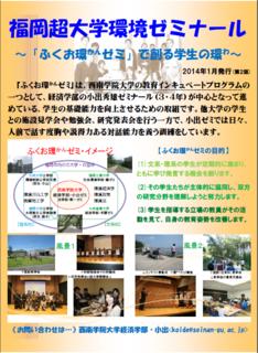 1401fukuokanzemi_chirashi1.png