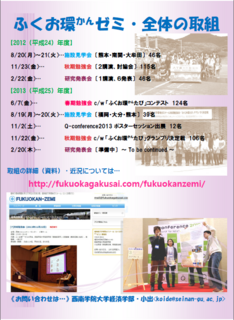 1401fukuokanzemi_chirashi2.png