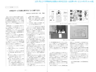 140401_fukuokanzemi_seika2.PNG