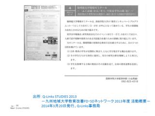140404_fukuokanzemi_qs_poster.png