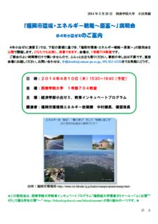 140410_setsumeikai_chirashi.png