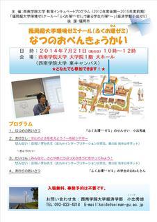 140721_fukuokanzemi_summerlecture2_kanji.jpg