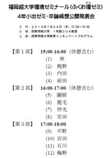 140724_program.png