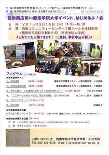 150218_meinoseinan_kickoff_rev.jpg